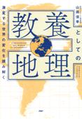 激変する世界の変化を読み解く 教養としての地理 Book Cover