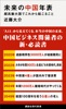 未来の中国年表 超高齢大国でこれから起こること