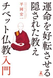 運命を好転させる隠された教え チベット仏教入門 Book Cover