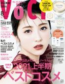 VOCE (ヴォーチェ) 2021年 8月号 Book Cover