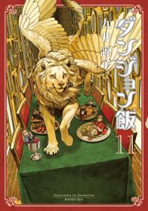 ダンジョン飯 11巻 Book Cover