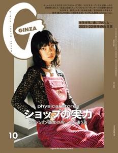 GINZA(ギンザ) 2021年 10月号 [ショップの実力] Book Cover