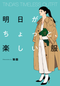 TINDA'S TIMELESS OUTFIT 明日がちょっと、楽しい服 Book Cover