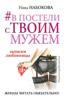 Ника Набокова - #В постели с твоим мужем. Записки любовницы. Женам читать обязательно! artwork