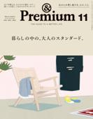 &Premium(アンド プレミアム) 2021年11月号 [暮らしの中の、大人のスタンダード。] Book Cover