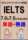 IELTS 7075DL