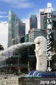 美味しい楽しいシンガポール 2018-19 Book Cover