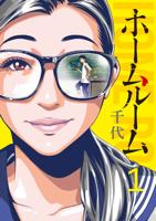 千代 - ホームルーム(1) artwork
