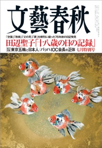 文藝春秋2021年7月号 Book Cover