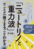 「ニュートリノと重力波」のことが一冊でまるごとわかる Book Cover