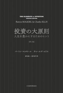 投資の大原則[第2版] 人生を豊かにするためのヒント Book Cover