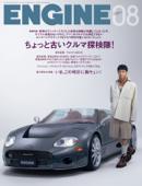 ENGINE 2021年8月号 [雑誌] Book Cover
