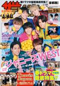 ザテレビジョン 首都圏関東版 2021年5/14号 Book Cover