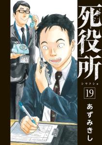 死役所 19巻【電子特典付き】 Book Cover