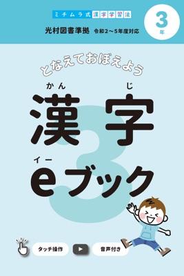 ミチムラ式 漢字eブック 3年生