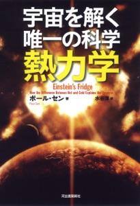 宇宙を解く唯一の科学 熱力学 Book Cover