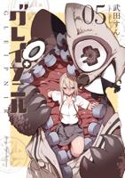 武田すん - グレイプニル(5) artwork
