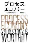 プロセスエコノミー あなたの物語が価値になる Book Cover