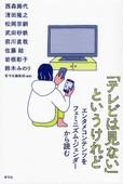 「テレビは見ない」というけれど Book Cover