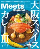 Meets Regional 2021年9月号・電子版 Book Cover