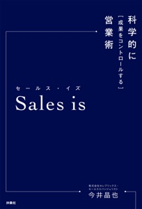 Sales is 科学的に成果をコントロールする営業術 Book Cover