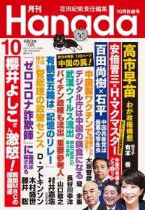 月刊Hanada2021年10月号 Book Cover