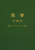 聖書 回復訳 Book Cover