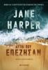 Jane Harper - Αυτοί που επέζησαν artwork