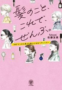 髪のこと、これで、ぜんぶ。 Book Cover