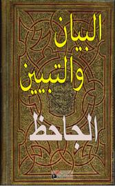 البيان والتبيين - الجاحظ book
