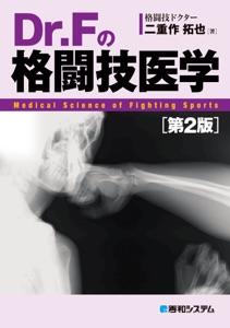 Dr.Fの格闘技医学[第2版] Book Cover