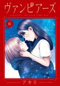 ヴァンピアーズ(6) Book Cover