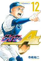 寺嶋裕二 - ダイヤのA act2(12) artwork