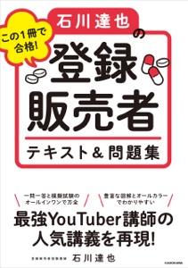 この1冊で合格! 石川達也の登録販売者 テキスト&問題集 Book Cover