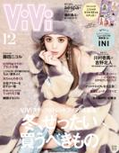 ViVi (ヴィヴィ) 2021年 12月号 Book Cover