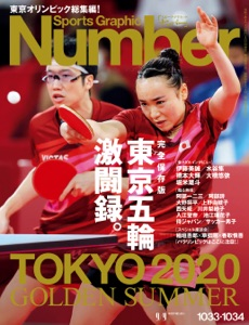 Number(ナンバー)1033・1034合併号 Book Cover