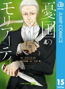 憂国のモリアーティ 15 Book Cover
