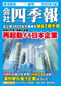 会社四季報 2021年 3集 夏号 Book Cover