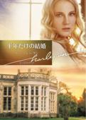 半年だけの結婚【ハーレクイン文庫版】 Book Cover