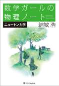数学ガールの物理ノート/ニュートン力学 Book Cover