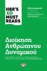 Hbr's Ten Must Reads - Διοίκηση Ανθρωπίνου Δυναμικού