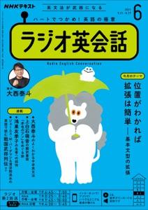 NHKラジオ ラジオ英会話 2021年6月号 Book Cover