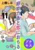 超能力者と恋におちる プチキス(11)
