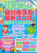 ユニバーサル・スタジオ・ジャパン絶対得する最新スゴ技完全ナビゲーション 2021-22 Book Cover