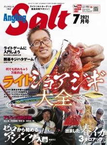 Angling Salt 2021年7月号 Book Cover