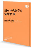 新・いのちを守る気象情報 Book Cover