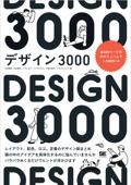デザイン3000 Book Cover