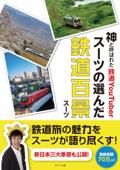 神と呼ばれた鉄道YouTuberスーツの選んだ鉄道百景 Book Cover