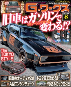 G-ワークス 2021年8月号 Book Cover