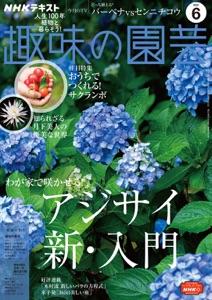 NHK 趣味の園芸 2021年6月号 Book Cover